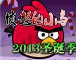 愤怒的小鸟2013圣诞季中文版