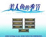 美人鱼的季节中文版