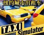 纽约城市出租车模拟完整硬盘版