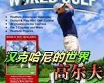 汉克哈尼的世界高尔夫完整硬盘版