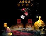 黑暗传说2爱伦坡之黑猫中文硬盘版
