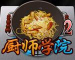 厨师学院2完整硬盘版