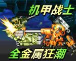 机甲战士:全金属狂潮完整硬盘版