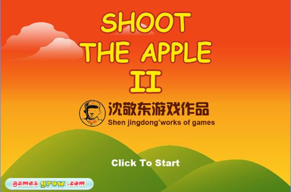 红军射苹果2截图0