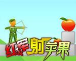 红军射苹果2pc版