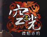 空之光微焰赤灼中文版