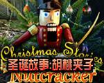 圣诞故事:胡桃夹子中文版