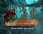 深海噩梦:被诅咒的心中文版