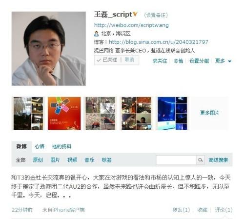 王磊新浪微博确认代理《劲舞团2》