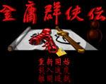 金庸群侠之侠客西游 (金庸群侠传mod)