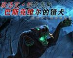 歇洛克福尔摩斯:巴斯克维尔的猎犬中文版