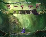 另一个世界:阴影之春中文版