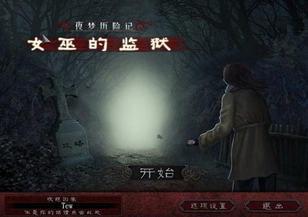 夜梦历险记:女巫的监狱截图1