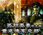 重返德军总部:孤胆英豪中文版