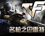CF名枪之巴雷特中文版