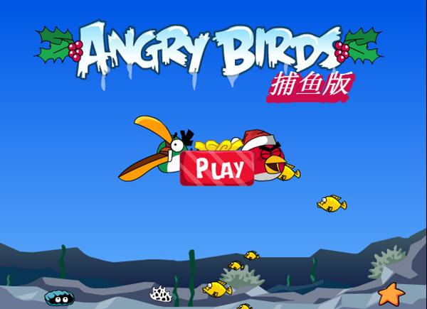 愤怒小鸟捕鱼截图3