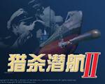 猎杀潜航2(Silent Hunter2)中文版