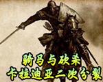 骑马与砍杀:卡拉迪亚二次分裂中文版