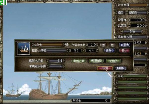 大航海时代4威力加强版截图0