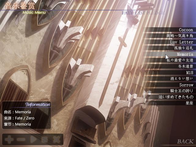 Fate/Last Pledge截图2
