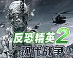 反恐精英:现代战争2下载