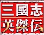 三国志英杰传简体中文版