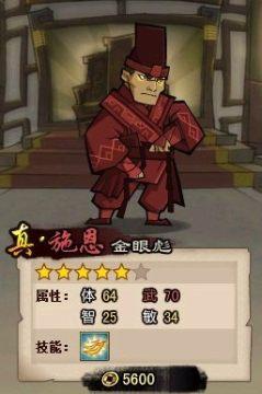 QQ水浒红武将图文详解 QQ水浒武将各级升级所需经验