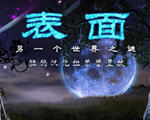 表面:另一个世界之谜中文版