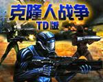 克隆人战争TD版塔防游戏