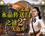 水晶传送门之谜2:天边外简中文版