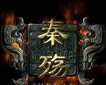 秦殇修改器1.3版作弊器
