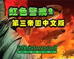 红色警戒2第三帝国 中文硬盘版