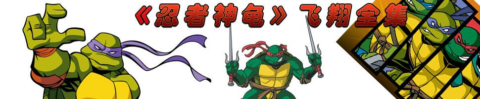 忍者神龟_忍者神龟游戏下载_忍者神龟游戏全集
