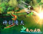 神剑情天3正式版