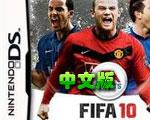 FIFA10中文版