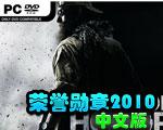 荣誉勋章2010中文版