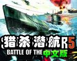猎杀潜航5:大西洋战役中文版