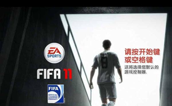 FIFA11截图0