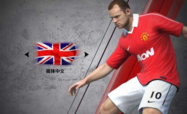 FIFA11截图1