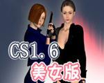 CS1.6美女版中文版