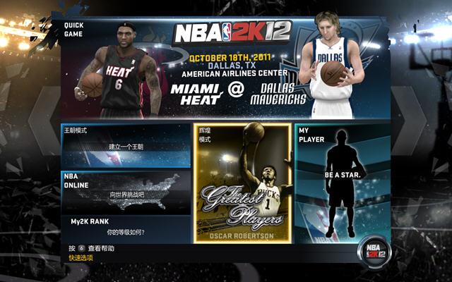 NBA2K12截图0