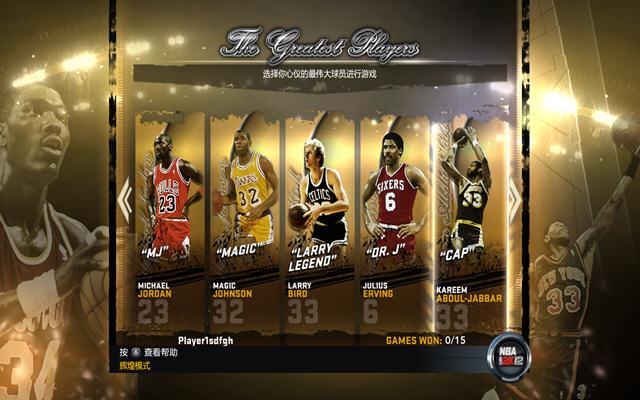NBA2K12截图1