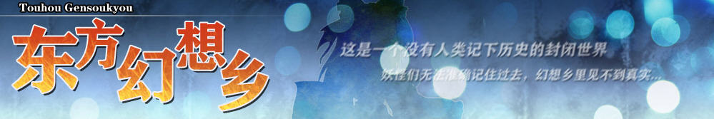 东方project游戏