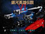 银河英雄传说6(简体中文版)