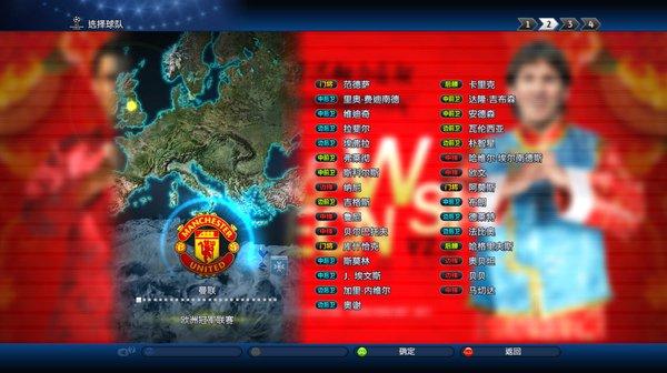 实况足球2011截图1