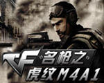 CF名枪之虎纹M4A1下载