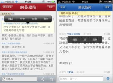 网易称遭腾讯公然抄袭 要求其下架侵权应用