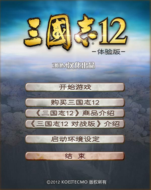 三国志12体验版