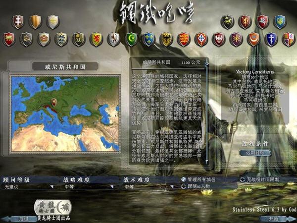 中世纪2:全面战争黄金版截图3