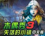 木偶秀3:失落的小镇中文典藏版